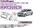 カナテクス GE-VW202WG フォルクスワーゲン ゴルフ/パサート/ジェッタ/ティグアン/イオス/ポロ/シャラン/シロッコ/ザ ビートル 200mmワイド2DINオーディオ/ナビキット