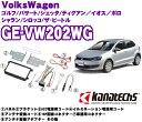 カナテクス GE-VW202WG フォルクスワーゲン ゴルフ/パサート/ジェッタ/ティグアン/イオス/ポロ/シャラン/シロッコ/ザ ビートル 200mmワイド2...