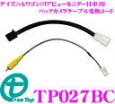 ワントップ TP027BC バックカメラケーブル変換コード 純正バックカメラを市販ナビに接続できる! 日産 B21W デイズ/三菱 B11W eKワゴン eKカスタム(バックビューモニター付車)用
