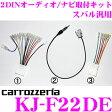 ジャストフィット KJ-F22DE スバル レヴォーグ/インプレッサ/フォレスター/レガシィ等用 オーディオ/ナビ取付キット