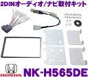 2DINオーディオ/ナビ取付キット NK-H565DE 【ホンダ N-BOX スラッシュ(N/)/N BOX/N BOXカスタム/N BOX+/NBOX+カスタ...