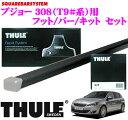 THULE スーリー プジョー 308(T9#系)用 ルーフキャリア取付3点セット
