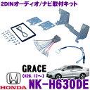 2DINオーディオ/ナビ取付キット NK-H630DE 【ホンダ グレイス(H26/12〜、GM4/GM5)オーディオレス車】 【NKK-H88D同一適合商品】