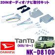 2DINオーディオ/ナビ取付キット NK-D810D 【ダイハツ タント/タントカスタム(H25/10〜、LA600S・LA610S)】 【NKK-D65D/KJ-D84D同一適合商品】