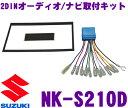 オーディオ取付キット NK-S210D ...