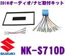 オーディオ取付キット NK-S710D ...