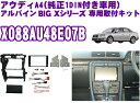 pb ピービー X088AU48E07B アウディ車用 BIG Xシリーズ用 取り付けキット 【AUDI A4(B7)1DINタイプのCDプレーヤー付FM・AMラジオ装着車用】