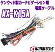 カナテクス AX-K15A ケンウッド製 カーナビゲーション用 電源ケーブル 【8インチナビ対応】