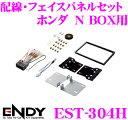 東光特殊電線 ENDY EST-304H 2DINオーディオ/ナビ取り付けキット 【N BOX(ナビ装着用スペシャルパッケージ付車)】