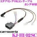 カロッツェリア KJ-H102SC ステアリングリモコンケー...