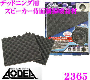 エーモン工業 デッドニング スピーカー オリジナル