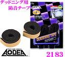 エーモン工業 AODEA 2183 デッドニング用防音テープ(エプトシーラー) 【スピーカー周辺のデッドニング(防音)に!】 【約30mm×900mm(厚さ約5mm)/2本入り】