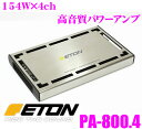 【只今エントリーでポイント14倍&クーポン!】ETON イートン PA-800.4 154W×4chステレオパワーアンプ