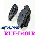 アルパイン RUE-D401R アドオン・ステアリングリモコンキット ダイハツ・タント/タントカスタム専用 [375/385系]
