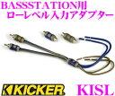 【只今エントリーでポイント8倍!最大23倍!】KICKER キッカー KISL BASSSTATION用ローレベル入力アダプター