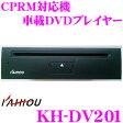 カイホウ KH-DV201 CPRM対応機 車載DVDプレイヤー 【リジューム機能搭載】