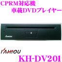 カイホウ KH-DV201CPRM対応機 車載DVDプレイヤー【リジューム機能搭載】