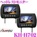 カイホウ KH-H702 ヘッドレストモニター 【7インチ ツインモニター】
