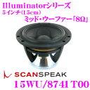 【本商品エントリーでポイント9倍!!】SCANSPEAK スキャンスピーク Illuminator 15WU/8741T00 8Ω 5インチ(15cm)ミッドウーファー