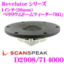 SCANSPEAK スキャンスピーク Revelator D2908/714000 8Ω 1インチ(26mm)ベリリウムドームツィーター