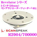 【本商品エントリーでポイント9倍!!】SCANSPEAK スキャンスピーク Revelator R2904/700000 4Ω 1インチ(26mm)リングラジエーターツィーター