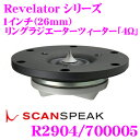 SCANSPEAK スキャンスピーク Revelator R2904/700005 4Ω 1インチ(26mm)リングラジエーターツィーター