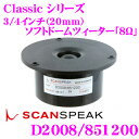 SCANSPEAK スキャンスピーク Classic D2008/851200 8Ω 3/4インチ(20mm)ソフトドームツィーター