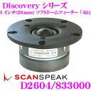SCANSPEAK スキャンスピーク Discovery D2604/830000 4Ω 1インチ(26mm)ソフトドームツィーター