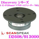 SCANSPEAK スキャンスピーク Discovery D2608/913000 8Ω HDS 1インチ(26mm)ソフトドームツィーター