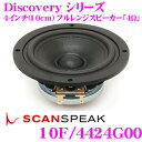 SCANSPEAK スキャンスピーク Discovery 10F/4424G00 4Ω 10cm フルレンジスピーカー