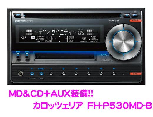 カロッツェリア FH-P530MD-B 2DIN MD/CDレシーバー 【MP3/WMA/AAC/WAV対応】