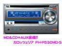 カロッツェリア FH-P530MD-S 2DIN MD/CDレシーバー 【MP3/WMA/AAC/WAV対応】
