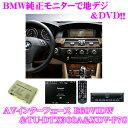 【送料無料!!カードOK!!】BMW iDrive純正モニターで地デジ&DVD!!AVインターフェイス E60 VIDW&パナソニックTU-DTX300A&カロッツェリアXDV-P70セット!!【BMW E90/91(3シリーズ)E60/E61(5シリーズ)E63/E64(6シリーズ)E70(X5)/X6対応】