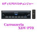 【カードOK!!】カロッツェリア XDV-P70 1DIN 6ディスクDVD/CDチェンジャー【MP3/WMA対応・シート下/トランク取付対応】