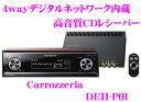 カロッツェリア DEH-P01 4wayデジタルネットワーク内蔵高音質CD/USBレシーバー 【MP3/WMA/AAC/WAV対応】 【高品位6ch別体アンプ搭載!】 【DEX-P01後継モデル!カロッツェリアXに迫る高音質!】
