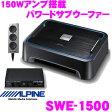 アルパイン SWE-1500 150Wアンプ搭載パワードサブウーファー