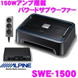 アルパイン★SWE-1500 150Wアンプ搭載パワードサブウーファー
