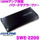 アルパイン SWE-2200 150Wアンプ搭載パワードサブウーファー(アンプ内蔵ウーハー)