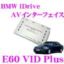 【送料無料!!カードOK!!】 BMW iDriveAVインターフェイス E60 VID Plus【BMW純正モニターに地デジやDVD、バックカメラなどが接続できる!!】【BMW E90/91(3シリーズ)E60/E61(5シリーズ)E63/E64(6シリーズ)E70(X5)/X6対応】