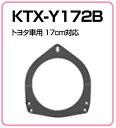 アルパイン KTX-Y172B 高音質インナーバッフルボード 【トヨタ車用[2]】