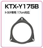 アルパイン★KTX-Y175B 高音質インナーバッフルボード【トヨタ車用[5]】