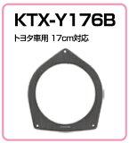 アルパイン★KTX-Y176B 高音質インナーバッフルボード【トヨタ車用[6]/ハイエース200系用】