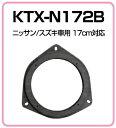 アルパイン★KTX-N172B 高音質インナーバッフルボード【ニッサン/スズキ車用】