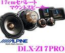 アルパイン DLX-Z17PRO DDリニア・セパレート2way17cm マウントスピーカー