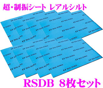 By SEKISUI Japan★The Highest Grade REAL SCHILD RSDB-8 For Deadening DAMPING SHEET 8 pieces set