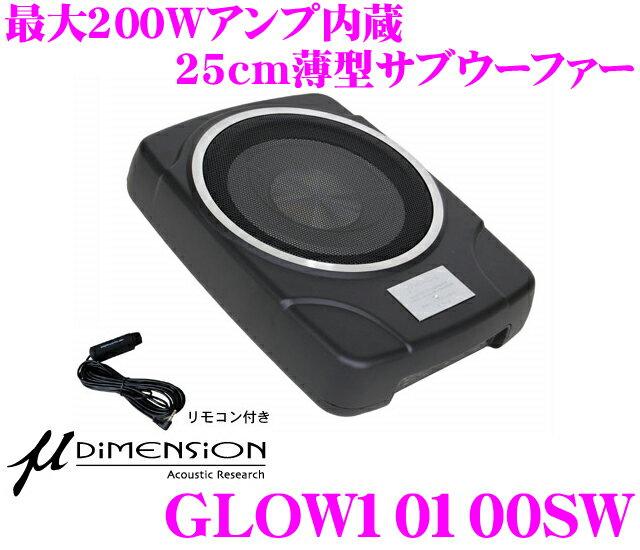 ミューディメンション μ-Dimension GLOW10100SW 最大出力200Wアンプ内蔵 25cm薄型パワードサブウーファー(アンプ内蔵ウーハー)