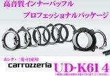 カロッツェリア★UD-K614 高音質インナーバッフル プロフェッショナルパッケージ【ホンダ/三菱/日産車用】