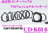 カロッツェリア★UD-K616 高音質インナーバッフル プロフェッショナルパッケージ【スズキ/VW/マツダ車用】