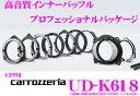 カロッツェリア UD-K618 高音質インナーバッフル プロフェッショナルパッケージ【トヨタ車用/アルファード ヴェルファイア プリウスにも対応】