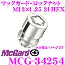 McGard マックガード ロックナット MCG-34254 【M12×1.25テーパー/4個入/ニッサン用】
